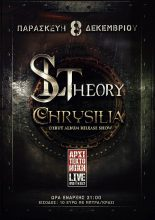 SL Theory - Chrysilia Live in Athens! @ Αρχιτεκτονική Live, 8/12/2017 @ Αρχιτεκτονική Live
